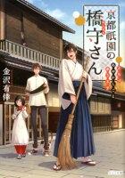 京都祇園の橋守さん よろづあやかしごと承ります (メゾン文庫)