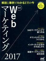 最新Webマーケティング(2017)