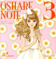 おしゃれノート(3)