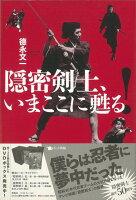 【バーゲン本】隠密剣士、いまここに甦る!