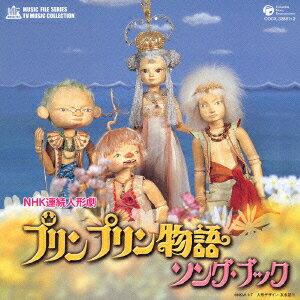 ミュージックファイルシリーズ/テレビ・ミュージック・コレクション NHK連続人形劇::プリンプリン物語 ソング・ブック画像