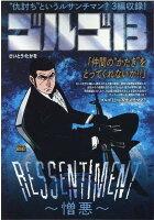 ゴルゴ13 RESSENTIMENT〜憎悪〜