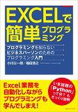 EXCELで簡単プログラミング