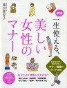 一生使える、美しい女性のマナー (PHPビジュアル実用books) [ 篠田弥寿子 ] - 楽天ブックス