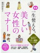 一生使える、美しい女性のマナー (PHPビジュアル実用books)