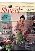 【送料無料】petit Sweetガ-デニング