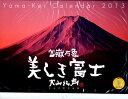 【送料無料】美しき富士 2013 カレンダー [ 大山行男 ]