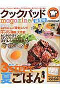 【楽天ブックスならいつでも送料無料】クックパッドmagazine!(vol.01(誕生号)) [ クック...