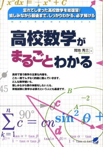 \( k^n \) の総和 公式の導出