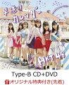 【楽天ブックス限定先着特典】早送りカレンダー (Type-B CD+DVD) (生写真付き)