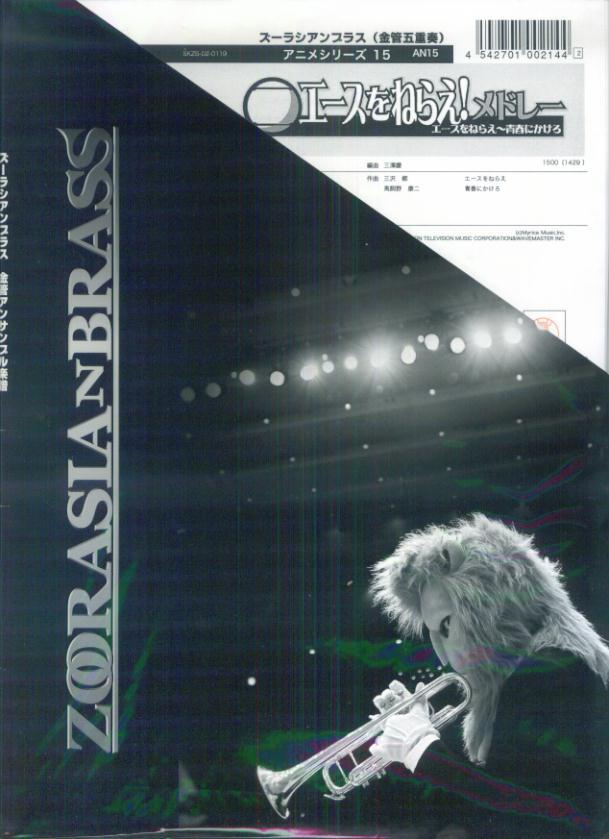 ズーラシアンブラス(金管五重奏)アニメシリーズ AN15 エースをねらえメドレー画像