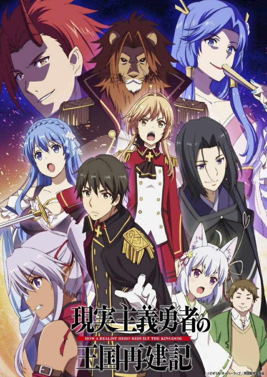 「現実主義勇者の王国再建記」Blu-ray BOX【Blu-ray】