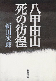 【送料無料】八甲田山死の彷徨改版 [ 新田次郎 ]