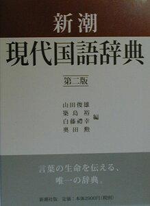 【送料無料】新潮現代国語辞典第2版 [ 山田俊雄(国語学) ]