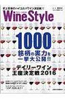 Wine Style史上空前のハイコスパワイン決定戦!! 1000銘柄の実力を一挙大公開!! [ 日本経済新聞出版社 ]