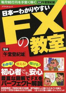 【送料無料】日本一わかりやすいFXの教室 [ 午堂登紀雄 ]