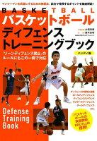 バスケットボールディフェンストレーニングブック
