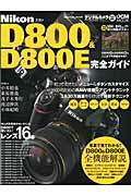 【送料無料】Nikon D800 & D800E完全ガイド