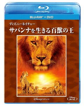 ディズニーネイチャー/サバンナを生きる百獣の王【Blu-ray】 [ (ドキュメンタリー) ]