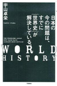【楽天ブックスならいつでも送料無料】日本の今の問題は、すでに{世界史}が解決している。 [ ...