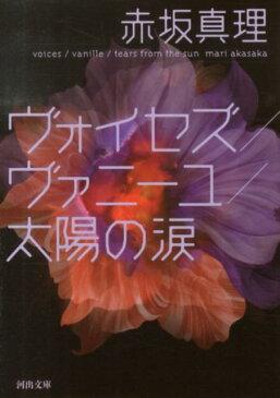 ヴォイセズ/ヴァニーユ/太陽の涙 (河出文庫) [ 赤坂真理 ]