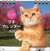 2020 にゃん プチカレンダー