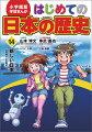 小学館版 学習まんが はじめての日本の歴史 14