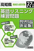【楽天ブックスならいつでも送料無料】高知県高校入試対策英語リスニング練習問題(27年春受験用)