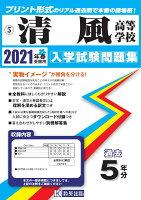 清風高等学校(2021年春受験用)