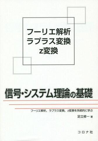 信号・システム理論の基礎 フーリエ解析,ラプラス変換,z変換を系統的に学ぶ [ 足立修一 ]