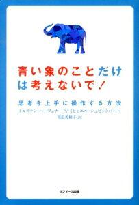 【送料無料】青い象のことだけは考えないで! [ トルステン・ハーフェナー ]