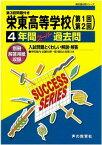 栄東高等学校(平成29年度用) (4年間スーパー過去問S9)