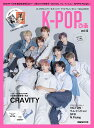 K-POPぴあ(vol.12) CRAVITY日本雑誌初登場!30ページ超えの大特集!VIC (ぴあMOOK)