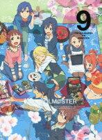 アイドルマスター 9【完全生産限定】【Blu-ray】