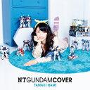 【楽天ブックスならいつでも送料無料】NT GUNDAM COVER [ 玉置成実 ]