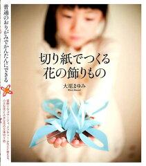 【送料無料】切り紙でつくる花の飾りもの [ 大原まゆみ ]