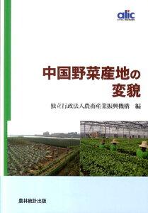 【送料無料】中国野菜産地の変貌
