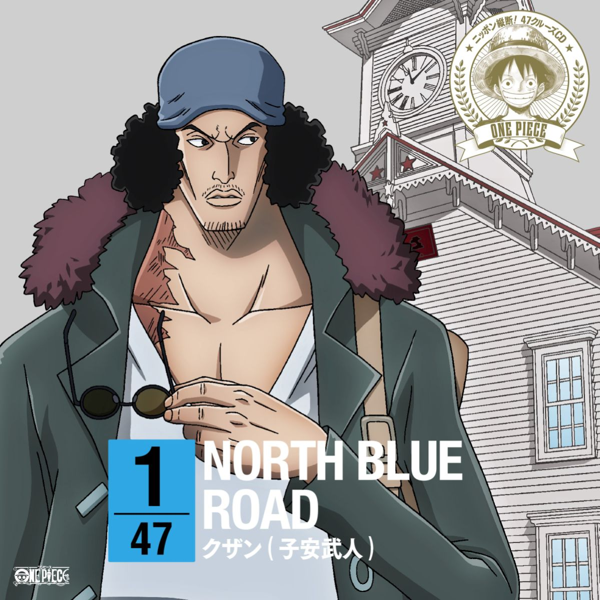 ONE PIECE ニッポン縦断! 47クルーズCD in 北海道 NORTH BLUE ROAD画像
