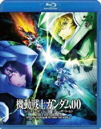 機動戦士ガンダム00 スペシャルエディション3 リターン・ザ・ワールド
