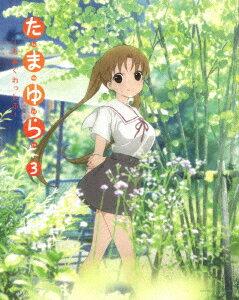 【送料無料】たまゆら〜もあぐれっしぶ〜第3巻 【Blu-ray】