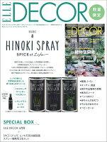 ELLE DECOR (エル・デコ)2019年06月号 × 「SPICE OF LIFE」ヒノキ 天然消臭除菌スプレー 携帯用 特別セット