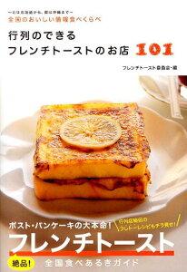 【楽天ブックスならいつでも送料無料】行列のできるフレンチトーストのお店101 [ 世界文化社 ]