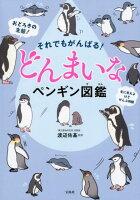 それでもがんばる!どんまいなペンギン図鑑
