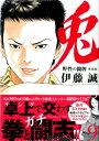 兎ー野性の闘牌ー(9)愛蔵版 (近代麻雀コミックス) [ 伊藤誠(漫画家) ]