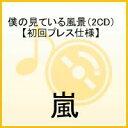 僕の見ている風景(2CD)【初回プレス仕様】