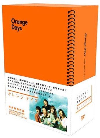オレンジデイズ DVD-BOX【限定版】