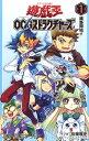 遊☆戯☆王OCGストラクチャーズ 1 (ジャンプコミックス) [ 佐藤 雅史 ]