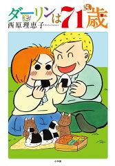衝撃!清水富美加に枕営業させたことを暴露したと思われる西原理恵子の漫画が発掘される