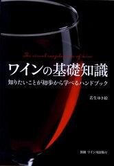 ワインの基礎知識 [ 若生ゆき絵 ]