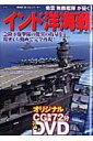 【バーゲン本】インド洋海戦 DVD付ー超精密3D・CGシリーズ53 (超精密3D・CGシリーズ) [ 超精密3D・CG...